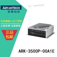 研华ARK-3500P/ARK -1120L 工控机