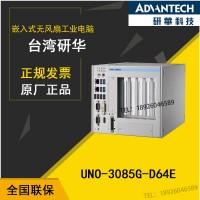 研华工控机UNO-3085G/UNO-3272G