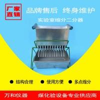 不锈钢,全密封二分器 开式镀锌板二分器煤炭化验设备