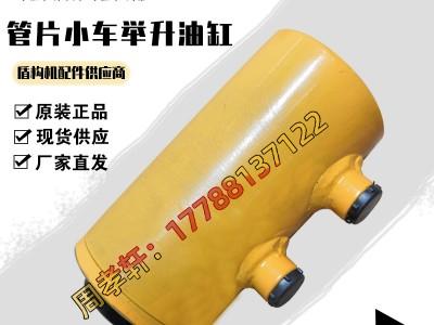 盾构机配件拼装机翻板油缸 65/36*40 现货供应