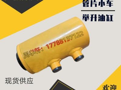 盾构机配件管片小车举升油缸65/55*50  现货供应