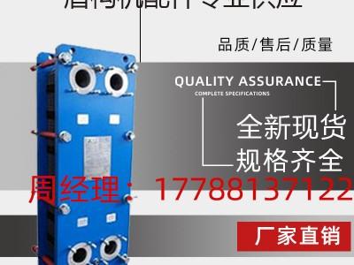 盾构机配件板式热器远卓LB100B100H 现货供应