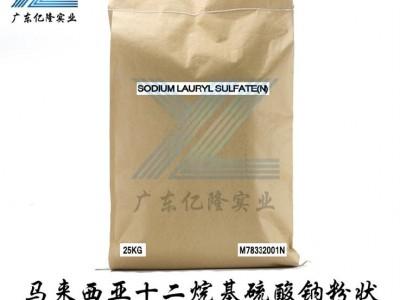 定制批发马来西亚十二烷基硫酸钠粉状