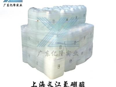 高品质的上海长江氟硼酸哪里有卖
