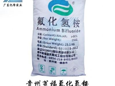 长期销售贵州瓮福氟化氢铵生产捧腹彩票