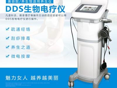 DDS生物理疗仪 DDS生物理疗仪效果