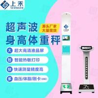 超声波身高体重秤上禾SH-500A超声波医用身高体重秤