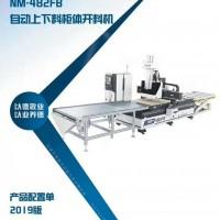 德沃德NM-484P气动四工序开料机(自动推料),江苏泰州