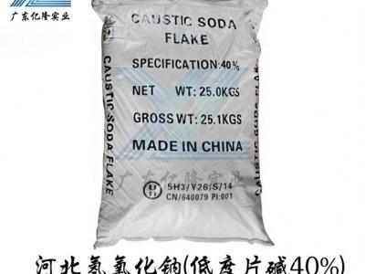 专业供应河北氢氧化钠(低度片碱40%)