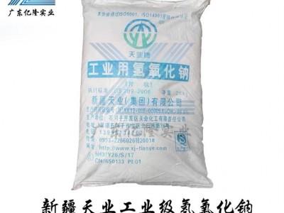 供应新疆天业工业级氢氧化钠长期现货