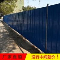 彩钢瓦工地施工围挡 蓝色单层铁皮护栏 价格经济循环利用