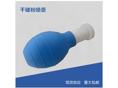 磁粉喷壶 干磁粉喷壶 干粉磁粉喷壶 橡胶喷壶