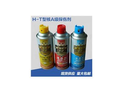 宏达H-T型核A级探伤剂