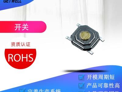 上海轻触开关供应商 泰威电子大量批发电子中文第一社区轻触按键