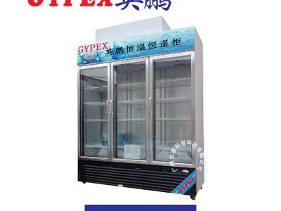 如皋恒温恒湿柜—1300L