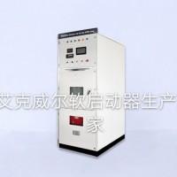 浙江杭州  高压固态软启动柜厂家 价格优惠
