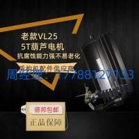 盾构机配件环链葫芦电机新款5T现货供应