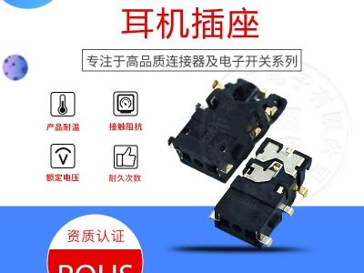 深圳野狼社区必出精品批发耳机插孔 泰威供应导电性好平板电脑耳机插座