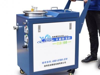 速飞信CLD-100液槽清理机清理效果怎么样