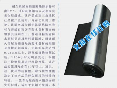 上海厂房屋顶防水补漏材料 屋面防水隔热卷材