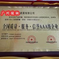 重庆企业办理质量服务诚信AAA级单位