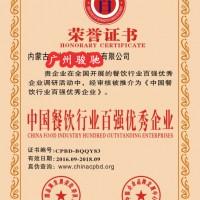 食品行业怎么办理中国绿色环保产品认证