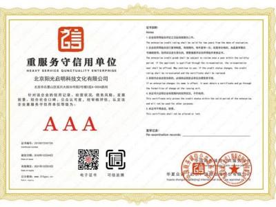 物业管理怎样申请质量服务诚信AAA企业证书