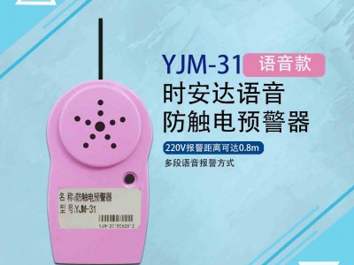 YJM-31时安达®防触电预警器