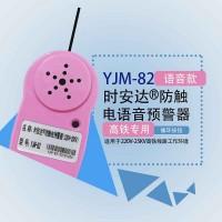 YJM-82时安达®防触电预警器