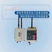 YJM-55D高压电力设备非接触智能预警系统