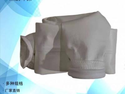 脉冲除尘器常温布袋涤纶针刺毡布袋粉尘布袋除尘布袋滤袋集尘袋