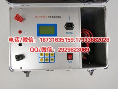 供应承装修试回路电阻测试仪DC:≥100A电力资质办理