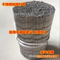 304不锈钢毛细管 不锈钢精密管 精密无缝毛细管 无毛刺切割