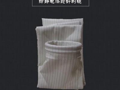 除尘布袋耐高温防静电滤袋工业除尘器布袋除尘骨架袋笼防尘滤袋