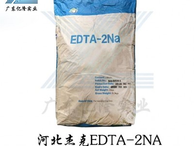 河北杰克EDTA-2NA供应商