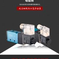 精品亚德客型电磁阀4V210-08 4V310-10