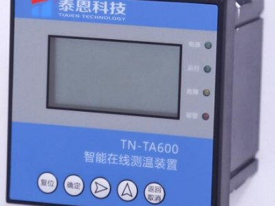 泰恩科技智能电力仪表 tn-ta6000智能在线测温装置