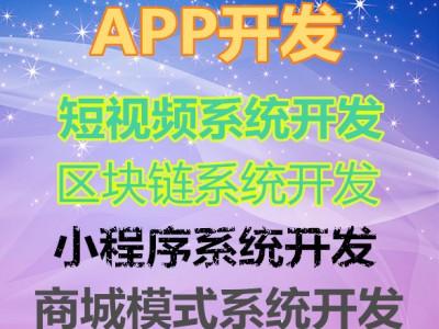 泰木谷app系统软件开发定制源码