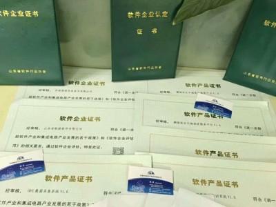 滨州去哪办理双软认证啊?双软认证办理流程?