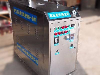 工业蒸汽清洗机报价 大连全自动高压蒸汽洗车机加盟品牌