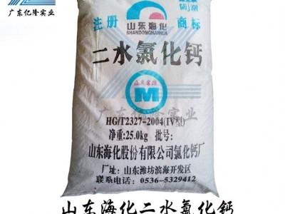 供应优质山东海化二水氯化钙生产厂家