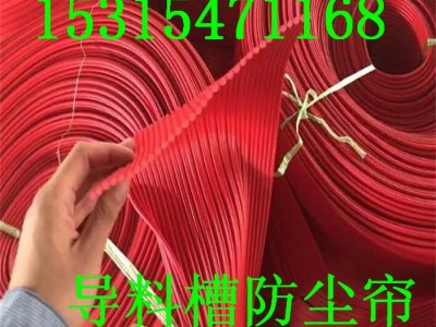 皮带机挡尘帘250*6    直径6mm导料槽挡煤帘