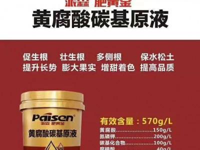 黄腐酸碳基原液
