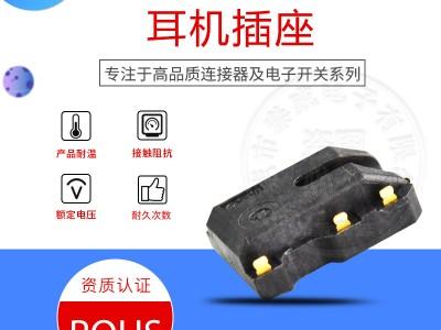 东莞泰威供应镀金耳机插孔 定做智能手机防水耳机插座