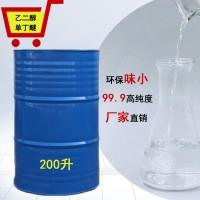 陶氏乙二醇单丁醚 厂家源头直供 量大价优