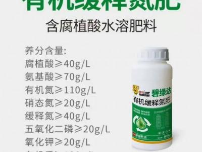 有机缓释氮肥