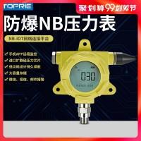 NB-IOT防爆压力表低功耗压力远程监控工业级