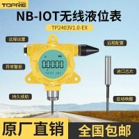 高精度NB-IOT无线液位表低功耗防爆液位表