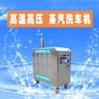 流动洗车设备-移动式蒸汽洗车机-高压蒸汽洗车机厂家哪里好
