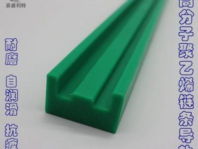 汕头耐磨链条导轨 超高分子量聚乙烯链条导轨